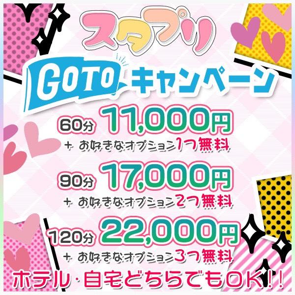 【スタ☆プリ GOTOキャンペーン】