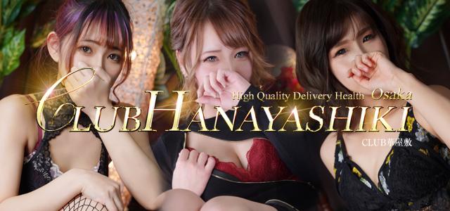 CLUB HANAYASHIKI