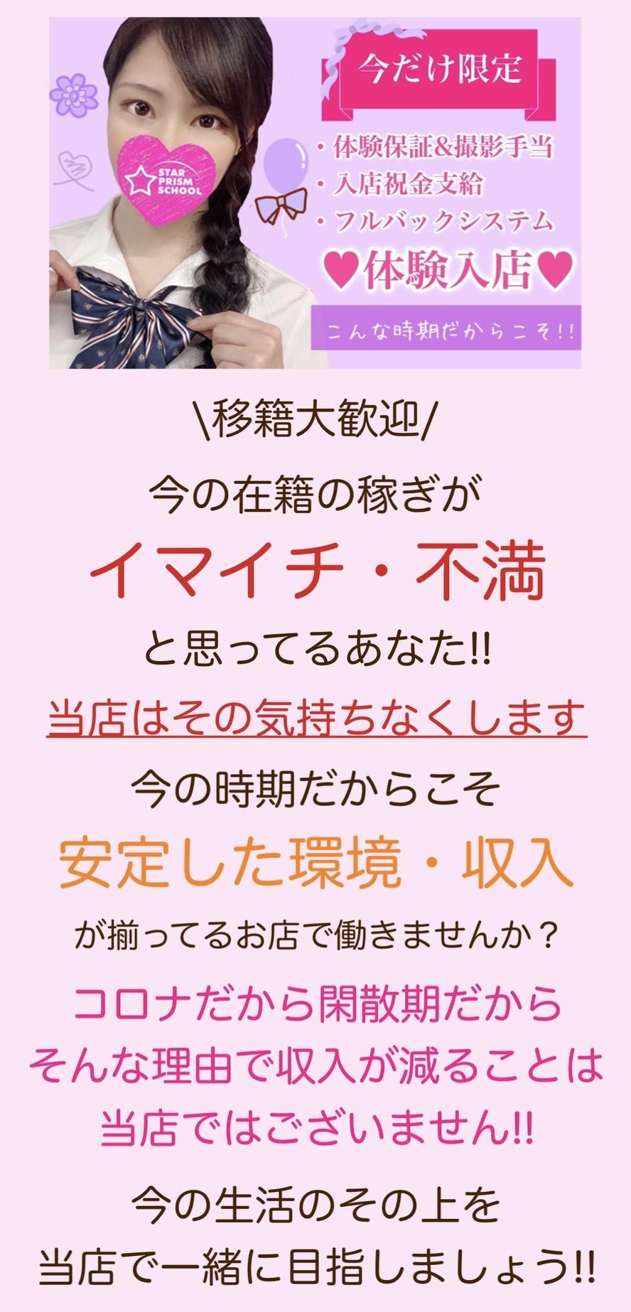 ★スタープリズムスクール★
